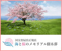 海と桜のメモリアル樹木葬